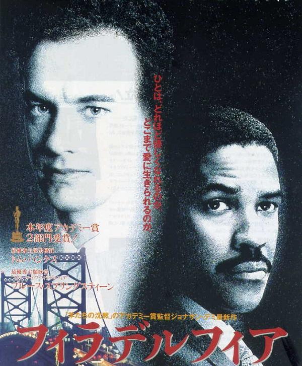 『フィラデルフィア』トムハンクスが熱演した9つの映画の見所