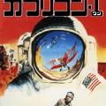 カプリコン1~政府と宇宙飛行士の戦い!9つのあらすじ