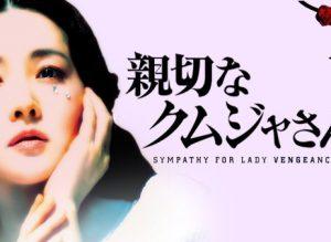 【あらすじ】親切なクムジャさん、囚人美女の復讐映画!